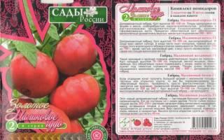 Томат малиновый богатырь характеристика и описание сорта