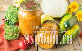 Салат из кабачков и капусты на зиму